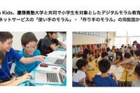 CA Tech Kidsと慶應、小学生にネットのモラル教育を実施 画像