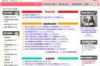 東京の小学校、インフルエンザで今季初の学級閉鎖