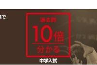 【中学受験2016】開成や桜蔭など110校の過去問解説映像を配信