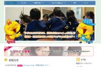 ブリタニカ、幼稚園・保育園向け英語プログラム開発…無料トライアル実施 画像
