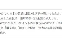 大阪市、公立教員採用選考2次で出題ミス…全員正解に