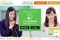 【東日本豪雨】被災中高生を支援…mana.boスマホ家庭教師を無償提供