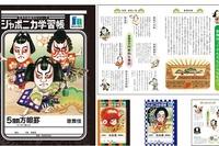 ジャポニカ学習帳に自然以外の新シリーズ…第1弾は歌舞伎