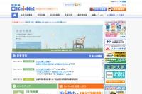 【大学受験2016】Kei-Net、学費免除や奨学金制度のある大学掲載 画像