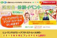 多彩な教育や保育スペシャリスト常駐、大井町に学童保育施設登場 画像