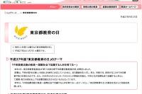 東京都教育の日「子どもの読書活動」11/7、記念行事ほか 画像