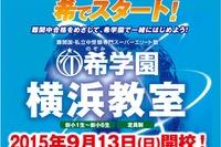 希学園が横浜教室を開校、入塾テストや説明会受付け開始