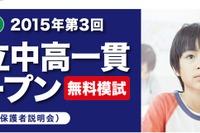 栄光ゼミナール、公立中高一貫と桜修館向け無料模試開催