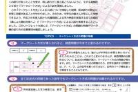 【高校受験2016】採点ミス防止、マークシート全校導入に向け説明…東京都