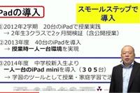 iTeachers TV、同志社中・高の教育ICT環境が整うまで…反田任先生<前編> 画像