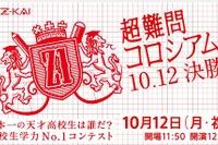 超難問コロシアム決勝10/12、宇都宮・開成・岐阜・徳島文理が対決