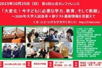 【中学受験】保護者と小5・6生対象セミナー&ワークショップ、21会10/25