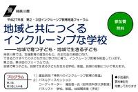 地域とつくるインクルーシブな学校、神奈川県でフォーラム