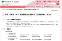 東京都、H27年度ICT活用推進校12校の公開授業実施…10月より順次
