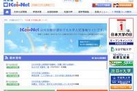【大学受験2016】Kei-Net、全国私立大学の受験料一覧を掲載 画像