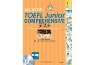 くもん、日本初の中高生版TOEFLテスト対策問題集を刊行