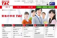 TAC、桐原書店の事業譲受を中止