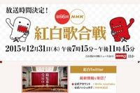 【年末年始】NHK紅白歌合戦、観覧募集中…10/21まで