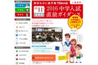 【中学受験2016】ラスト3か月をどう使うか?合格戦略公開10/11 画像