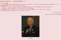 ノーベル医学生理学賞、大村智氏が受賞…お祝いコメント続々