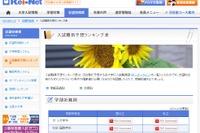 【大学受験2016】Kei-Net、入試難易予想ランキング表10/5更新版