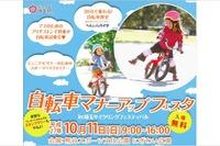 ママ、キッズ向け自転車体験など…埼玉サイクリングフェス10/11