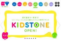 KIDSTONE新プロジェクト…クラフト体験とデジタル技術を融合 画像