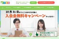 すらら代表湯野川氏、教育再生実行会議有識者委員に就任