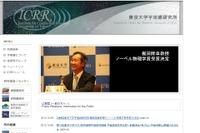 ノーベル物理学賞、梶田隆章氏が受賞…ニュートリノに質量を発見