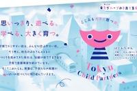 東急「学童保育×カルチャースクール」新施設、2016年春オープン 画像