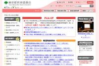 東京都が研究協力校等を公開…オリンピック教育や人権尊重推進校など