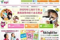 mpi松香フォニックス、4技能指導法セミナー開催10-11月