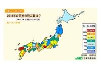 2016年春の花粉予測…東京シーズン並、大阪2倍 画像