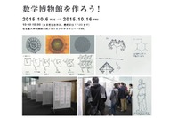 学生が考案、数学博物館を作ろう…名大でポスター展示
