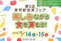 楽しみ学ぶ食育フェア、70団体参加…ワークショップほか11/14-15