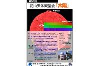 太陽黒点や太陽スペクトルを観察…京大花山天文台観望会11/1