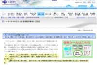 大阪府、感染性胃腸炎に注意…新型ノロウイルスで大流行懸念