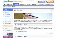 【大学受験】Kei-Net、2015年度面接状況を公表…月並みな医師が良いか?ほか