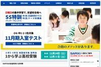 【高校受験2016】SAPIX、都立進学重点7校・県立難関入試プレ12/6 画像