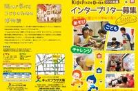 キッズプラザ大阪、遊びや学び応援「インタープリター」100人募集