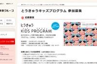 駅、病院、畑…親子で職業体験「とうきゅうキッズプログラム」 画像