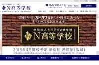 カドカワ「N高」お披露目…文化祭にはニコニコ超会議を利用 画像