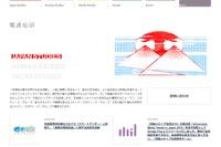 電通がアクティブラーニングを支援…専門サイト開設 画像