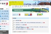 H28年度千葉県・千葉市公立学校教員採用、2次選考の合格発表 画像