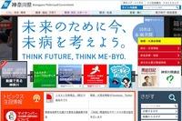 神奈川県立高校を最大2割閉校など、高校改革に意見募集 画像