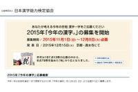 2015年「今年の漢字」11/1より募集開始、12/15発表 画像
