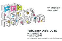 アジア初「FAB LEARN ASIA 2015」…スタンフォードやMIT教授ら登壇、実践ワークショップも