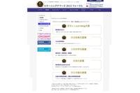 第12回e-Learning大賞はサカワの黒板アプリ「Kocri」…ほかClassiや桜丘中高