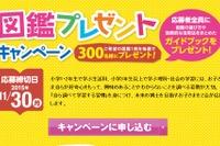Z会と栄光、図鑑プレゼントキャンペーン実施中