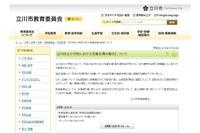 立川市立小学校、誤破棄か…児童632人分の名簿を紛失 画像